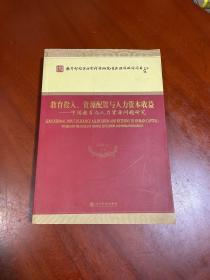 教育投入、资源配置与人力资本收益:中国教育与人力资源问题研究