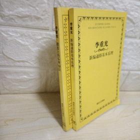 李重光新编通俗基本乐理,键盘上的乐理知识两册合售