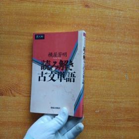古文单语  日文原版  小32开【内页干净】