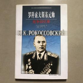 羅科索夫斯基元帥戰爭回憶錄