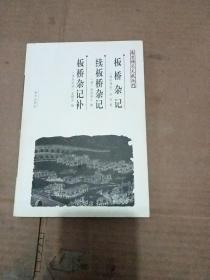 南京稀见文献丛刊.—板桥杂记·续板桥杂记 板桥杂记补