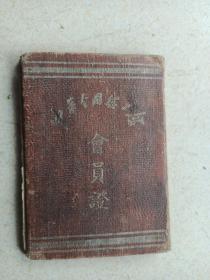 51年皖北蚌埠总工会,六合帽厂任吉茂会员证。10/7.5