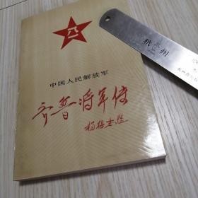 中国人民解放军:齐鲁将军传  实物拍图供参考