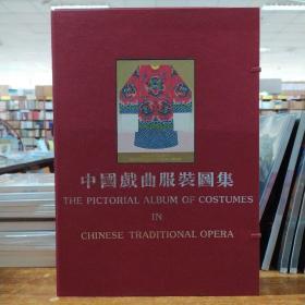中国戏曲服装图集