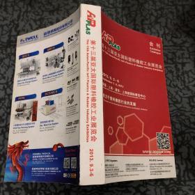 第十三届亚太国际塑料橡胶工业展会