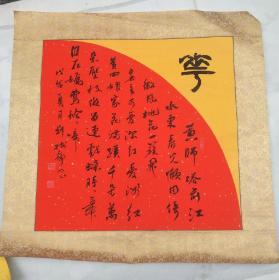 刘树静'书法3幅'每幅画芯尺寸46✘46厘米