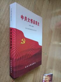 中共大悟县简史:1921~2000