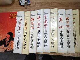 20世纪杰出书法家  沙孟海  陆维钊  毛泽东  黄宾虹   王蘧常    林散之    萧娴    康有为   于右任书法艺术解析9本合售