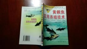 黄颡鱼实用养殖技术