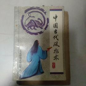 中国古代风水术