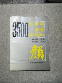 3500常用字索查字帖 颜体