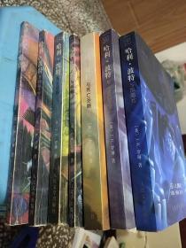 哈利·波特 1-7册包正版