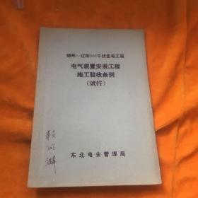 锦州~辽阳500千伏变电工程:电气装置安装工程施工验收条例(试行)