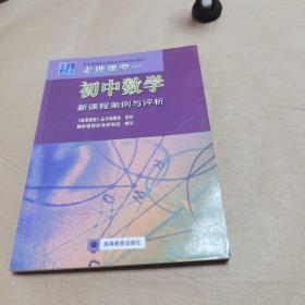初中数学新课程案例与评析