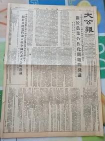 大公报1955年10月18日