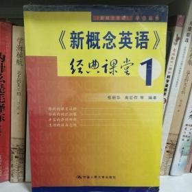 《新概念英语》经典课堂1