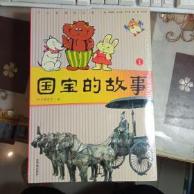 国宝的故事 【少儿版国宝之旅(全四册);未拆封】