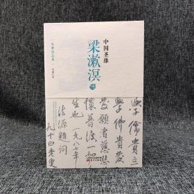 马勇毛笔签名钤印《中国圣雄:梁漱溟传》 仅8本