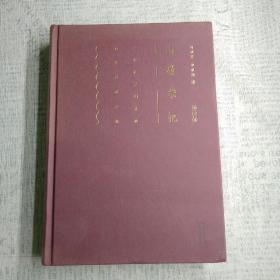 山居杂忆(插图精装版):一个大家闺秀的百年家族记忆