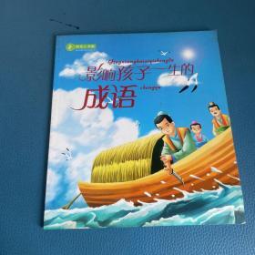 快乐小书屋 影响孩子一生的成语
