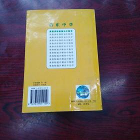 启东中学奥赛训练教程:初中数学(09年版)