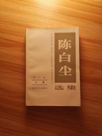 陈白尘选集 第一卷 小说
