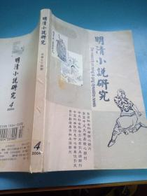 明清小说研究2004/4