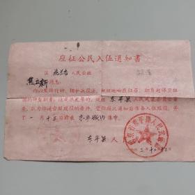 应征公民入伍通知书(1963年)
