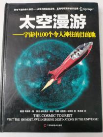 太空漫游:宇宙中100个令人神往的目的地
