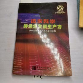 追求科学持续地发展生产力--第14届世界生产力大会论文集