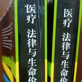 医疗 法律与生命伦理(上下册)台湾学者黄丁全著作(61^0^)