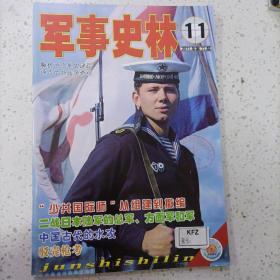 军事史林,2011年第11期少共国际师