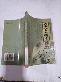 唐宋八大家散文鉴赏词典 第八卷