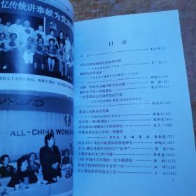 巾蝈辉煌:纪念中华全国妇女联合会成立五十周年