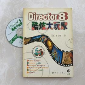 (含光盘)Director8酷炫大玩家