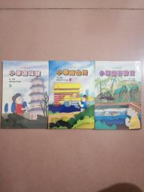 小华遊福建+小华遊台湾+小华遊菲律宾(3册合售)