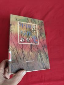 中国现代写作教育史     【大32开,硬精装】