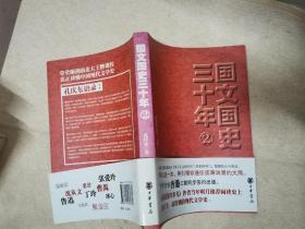 国文国史三十年(2)