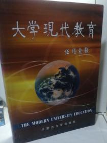 大学现代教育
