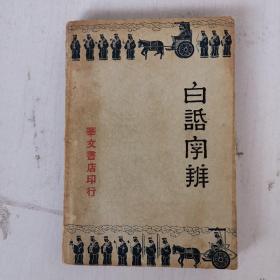 民国23年初版  白话字辨