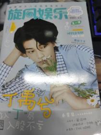 旋风娱乐 2020.07/08 合刊