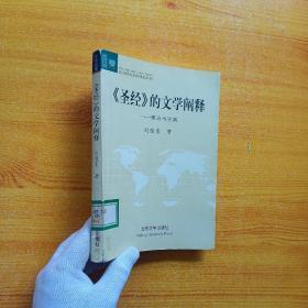《圣经》的文学阐释:理论与实践【馆藏  书品以图片为准】