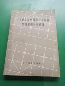 1964年全国棋艺锦标赛中国象棋对局选注