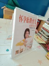 怀孕胎教育儿百科全书