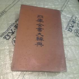 四库全书大辞典 下册(精装)1987年出版
