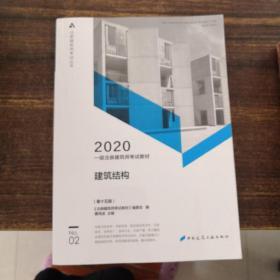 一级注册建筑师2020教材一级注册建筑师考试教材2建筑结构(第十五版)