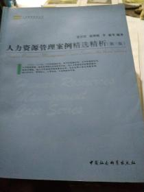 工商管理案例丛书:人力资源管理案例精选精析(第3版)