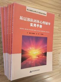 基层部队团体心理辅导实用手册(库存新书 有库存6本)