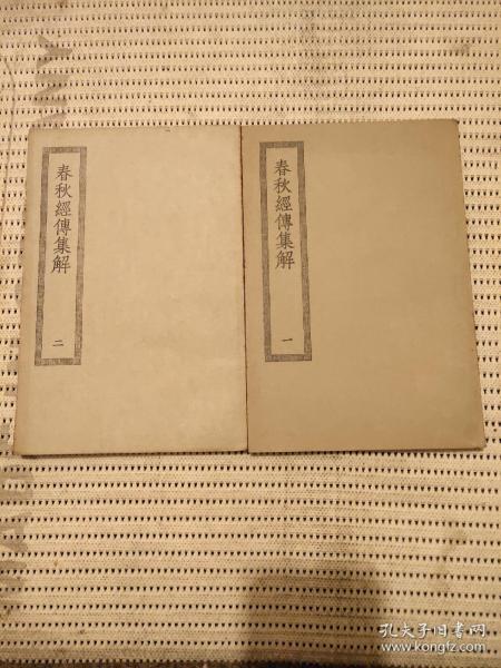 民国版(春秋经传集解)2册
