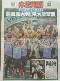 体坛周报2021年7月13日第3651期 意大利二次捧起欧洲杯,阿根廷梅西坚守15年圆梦美洲杯冠军